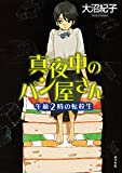 (図書館版)真夜中のパン屋さん 午前2時の転校生 (teenに贈る文学 真夜中のパン屋さんシリーズ)