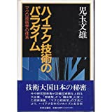 img - for Haiteku gijutsu no paradaimu: Makuro gijutsugaku no taikei (Japanese Edition) book / textbook / text book