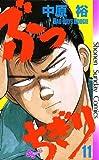 ぶっちぎり(11) (少年サンデーコミックス)