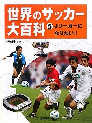 世界のサッカー大百科
