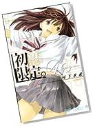 初恋限定。 4 (4) (ジャンプコミックス)