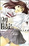 初恋限定。 4 (ジャンプコミックス)