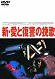 新・愛と復讐の挽歌 FBX-012-N [DVD]