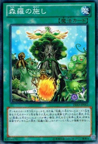 森羅の施し ノーマル 遊戯王 プライマル・オリジン prio-jp062