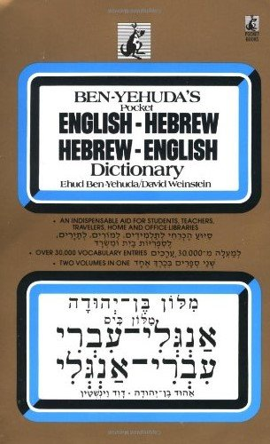 Hebrew/English Dictionary