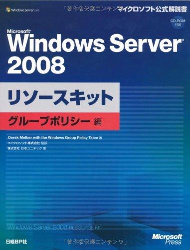 Microsoft Windows Server 2008 ��������å� ���롼�ץݥꥷ���� (�ޥ����?�եȸ�����)
