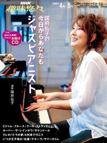国府弘子の今日からあなたもジャズピアニスト
