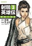 射雕英雄伝(しゃちょうえいゆうでん) (3) (トクマコミックス) (トクマコミックス)