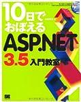 "10ka de oboeru ASP . NET 3.5 nyu�""mon..."