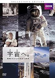 宇宙へ。挑戦者たちの栄光と挫折 コレクターズ・エディション [DVD]