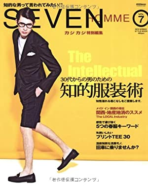 SEVEN HOMME vol.7 30代からの男のための知的服装術The Intellectu (CARTOP MOOK)