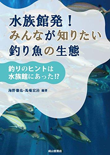 水族館発! みんなが知りたい釣り魚の生態 −釣りのヒントは水族館にあった!?