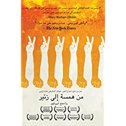 A Whisper to a Roar - Arabic Subtitles