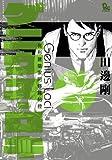 ゲニウス・ロキ (リュウコミックス)