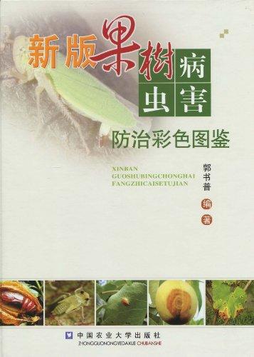 新版果树病虫害防治彩色图鉴大图欣赏