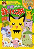 img - for Pokemon new gold-silver (origami book) (2000) ISBN: 4097343734 [Japanese Import] book / textbook / text book