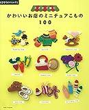 かぎ針で編むかわいいお店のミニチュアこもの100 (アサヒオリジナル)