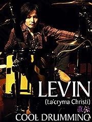 LEVIN(La'cryma Christi) 直伝 COOL DRUMMING