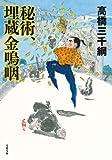秘術、埋蔵金嗚咽-大江戸剣聖一心斎(2) (双葉文庫)