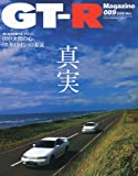 GT-R Magazine (ジーティーアールマガジン) 2009年 11月号 [雑誌]