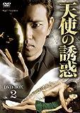 天使の誘惑 DVD-BOX 2[DVD]