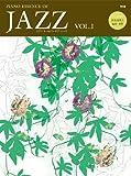 CD BOOK ピアノエッセンスオブジャズ Vol.1 (CDブック)