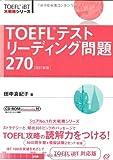 TOEFL�ƥ��ȥ�ǥ�������270 (TOEFL iBT����ά�����)