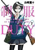 制服DUTY1巻 (デジタル版ヤングガンガンコミックス)