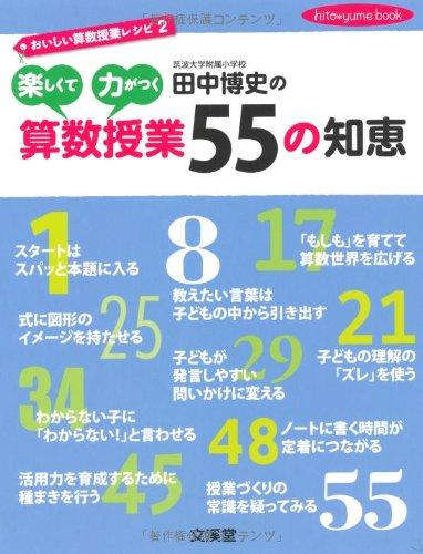 田中博史の楽しくて力がつく算数授業55の知恵