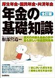 年金の基礎知識2009年版