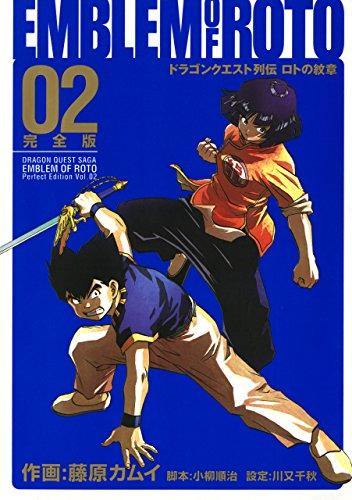 ドラゴンクエスト列伝 ロトの紋章 完全版 2巻 (デジタル版ヤングガンガンコミックスデラックス)