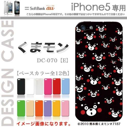新型iphone【iPhone5】 特殊印刷カバー【くまモンDC070-E】スマホカバー/スマホケース/プラケース/ジャケット