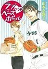 ラブアンドベースボール (プレミアム書籍扱い花丸コミックス)