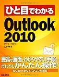 ひと目でわかるMicrosoft Outlook 2010 (ひと目でわかるシリーズ)
