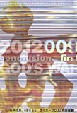 2012 009 conclusion GOD'S WARサイボーグ009完結編