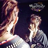 明正フィロソフィア(限定盤)(DVD付)
