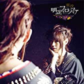 【Amazon.co.jp限定】明正フィロソフィア(限定盤)(DVD付)(複製サイン入りアナザージャケット付)