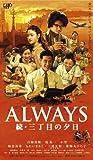 ALWAYS 続・三丁目の夕日[VHS]