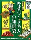 ビジュアル版 野菜づくり名人の知恵袋 (今日から使えるシリーズ)