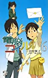 電脳コイル 6 (6) (TOKUMA NOVELS Edge)