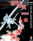 極光ノ銀翼 2 (ヤングジャンプコミックスDIGITAL)