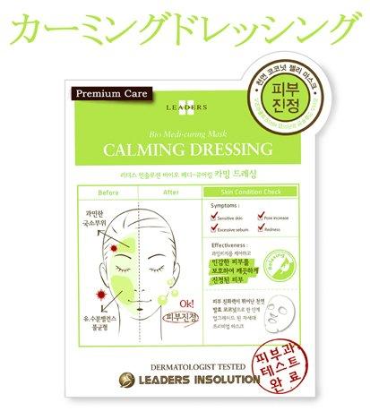 バイオ メディキュアイング マスク カーミングドレッシング 1箱