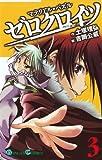 マテリアル・パズル ゼロクロイツ 3 (ガンガンコミックス)