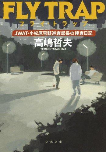 フライ・トラップ―JWAT・小松原雪野巡査部長の捜査日記