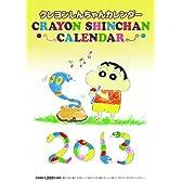 クレヨンしんちゃん カレンダー2013年 CL-064