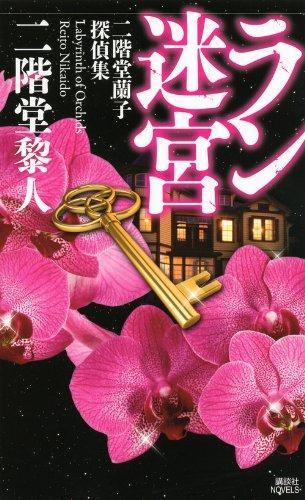 ラン迷宮 二階堂蘭子探偵集 (講談社ノベルス)