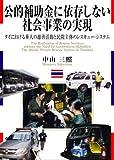 公的補助金に依存しない社会事業の実現—タイにおける華人の慈善活動と民間主体のレスキュー・システム—