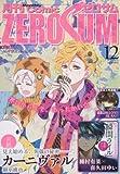 コミックZERO-SUM2015年12月号