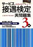 サービス接遇検定実問題集3級(第23~27回)