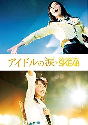 アイドルの涙 DOCUMENTARY of SKE48 Blu-ray スペシャル・エディション